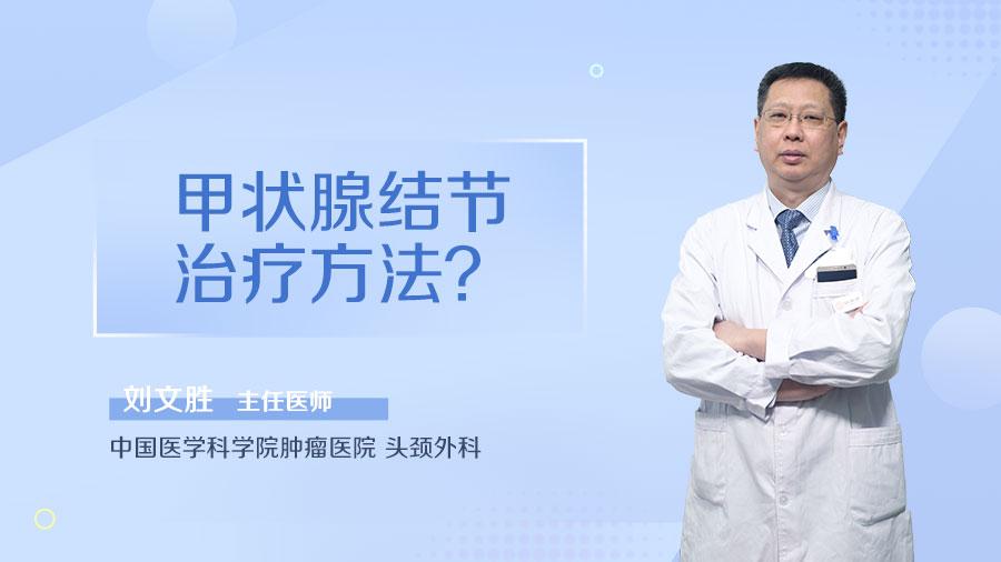 甲状腺结节治疗方法