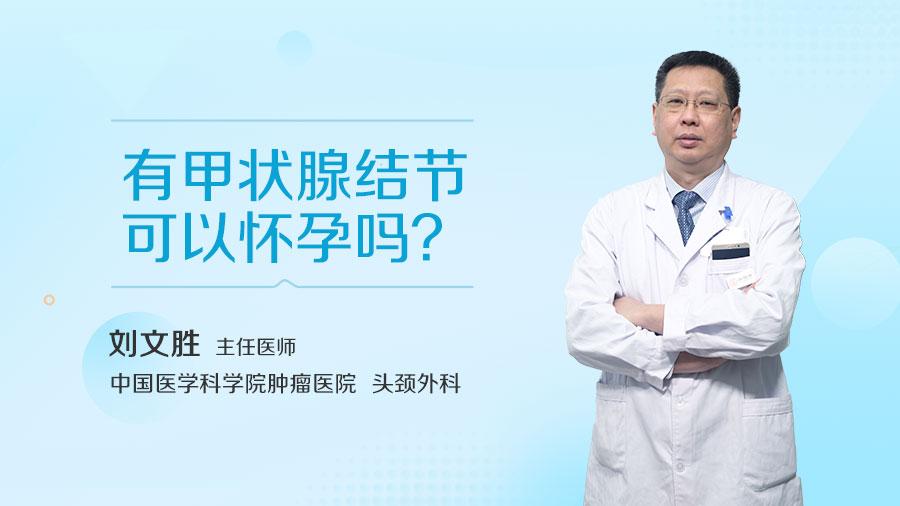 有甲状腺结节可以怀孕吗