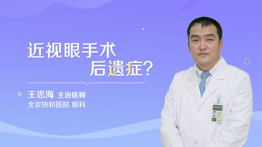 近视眼手术后遗症