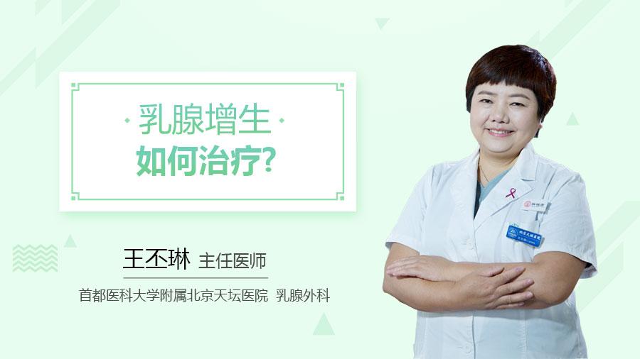 乳腺增生如何治疗