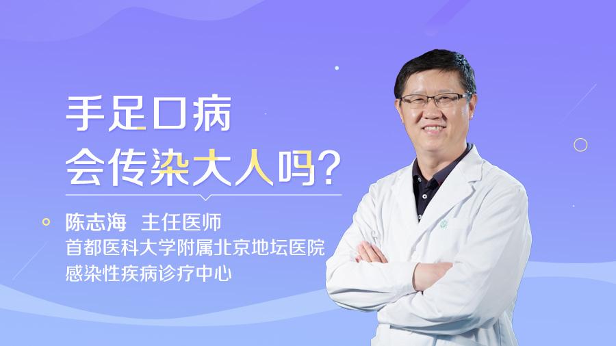 手足口病会传染大人吗