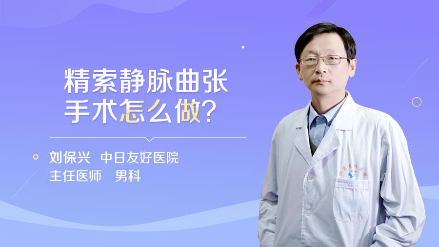 精索静脉曲张手术怎么做