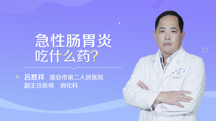 急性肠胃炎吃什么药