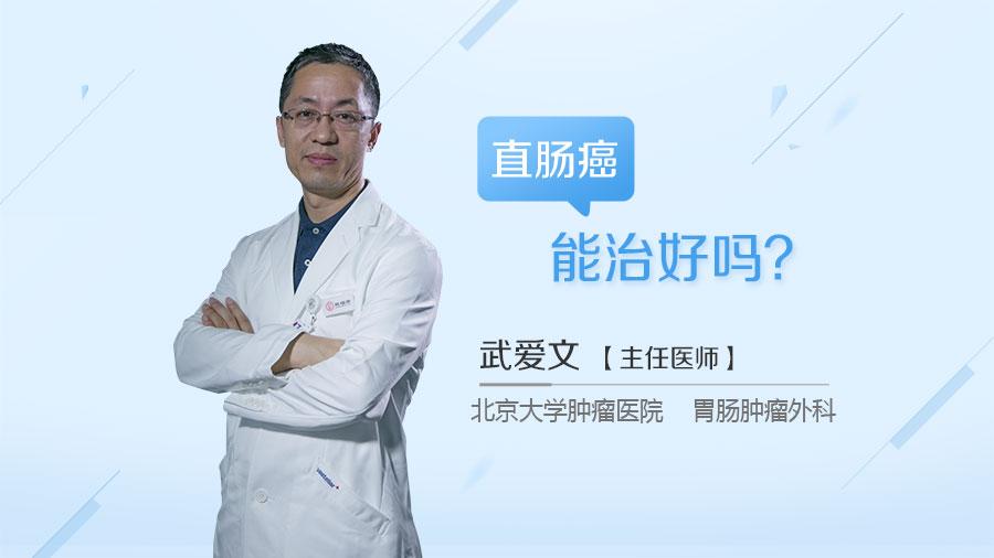 直肠癌能治好吗