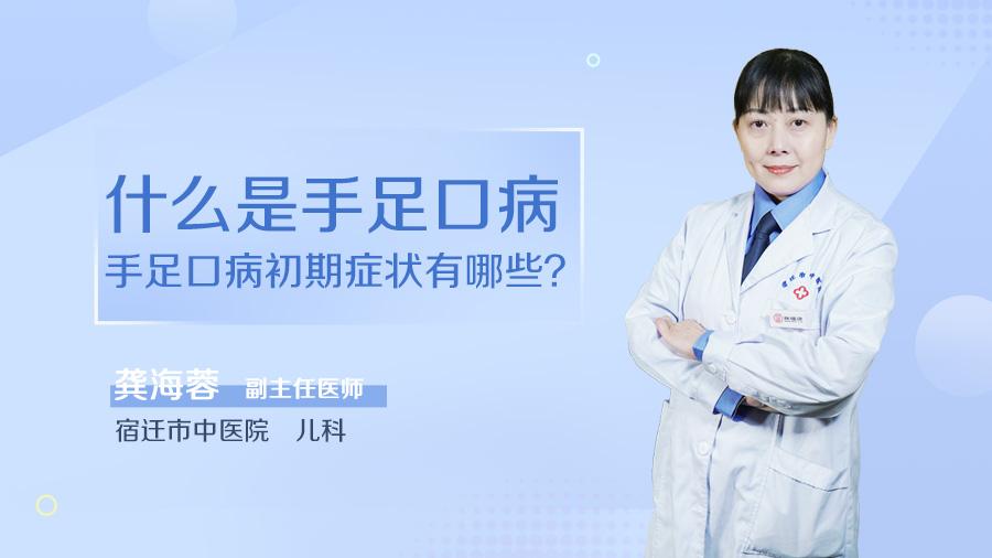 什么是手足口病