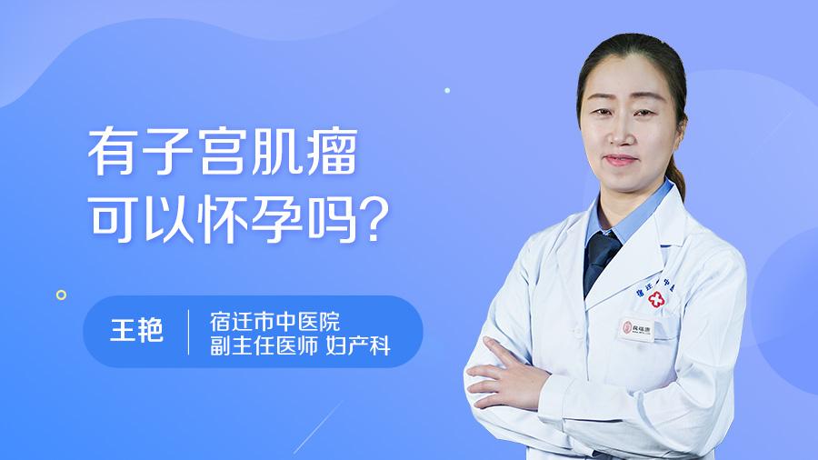 有子宫肌瘤可以怀孕吗