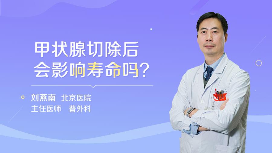 甲状腺切除后会影响寿命吗