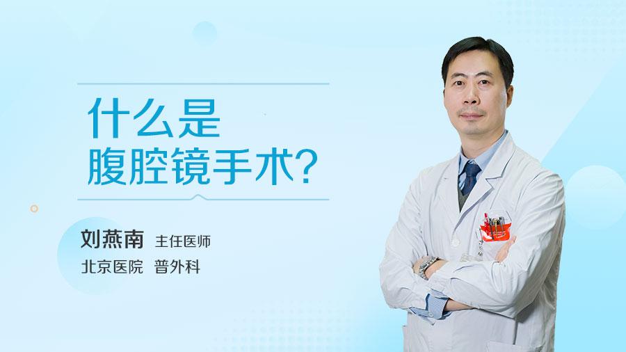 什么是腹腔镜手术