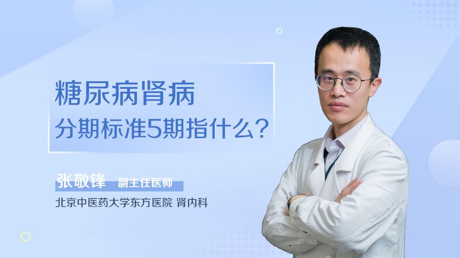 糖尿病肾病分期标准5期指什么