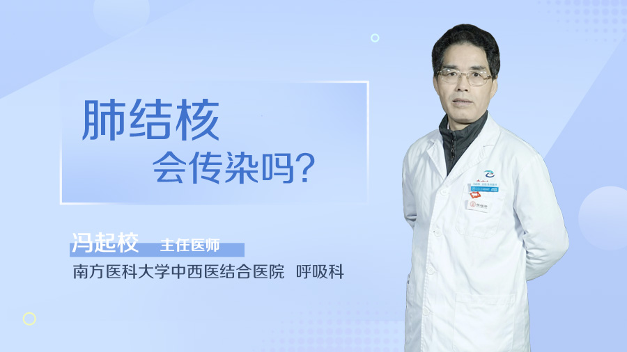 肺结核会传染吗