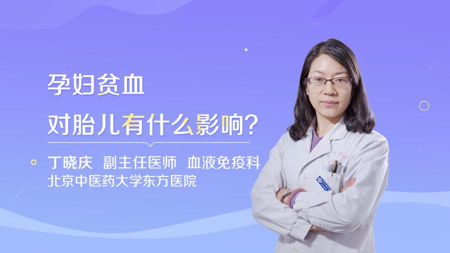 孕妇贫血对胎儿有什么影响