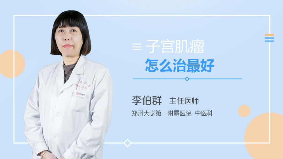 子宫肌瘤怎么治最好