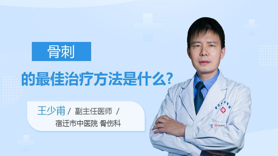 骨刺的最佳治疗方法是什么