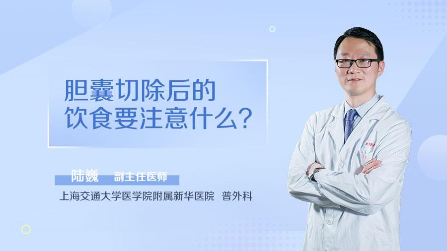 胆囊切除后的饮食要注意什么