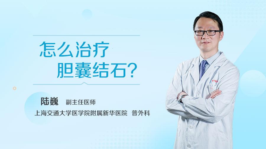 怎么治疗胆囊结石