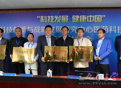 2017-2020科技发展健康中国工作规划报告发布