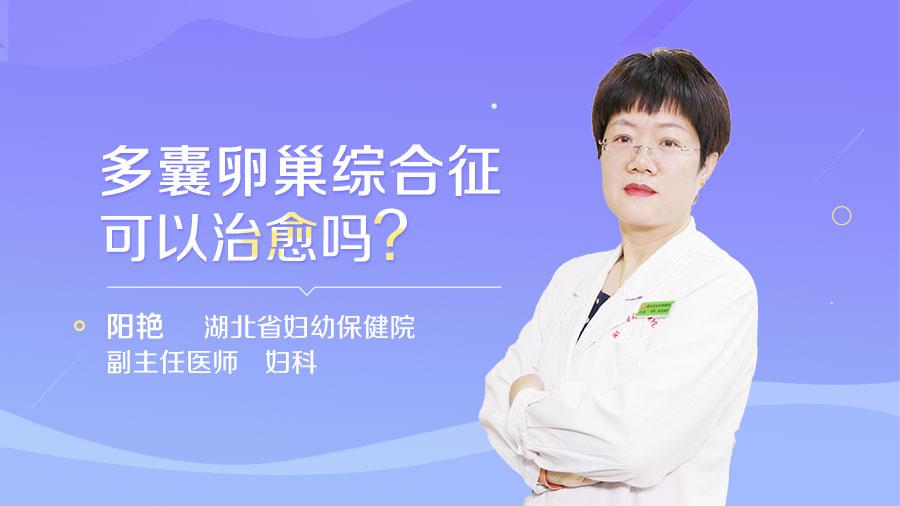 多囊卵巢综合征可以治愈吗