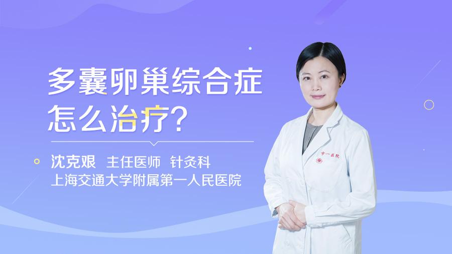 多囊卵巢综合症怎么治疗