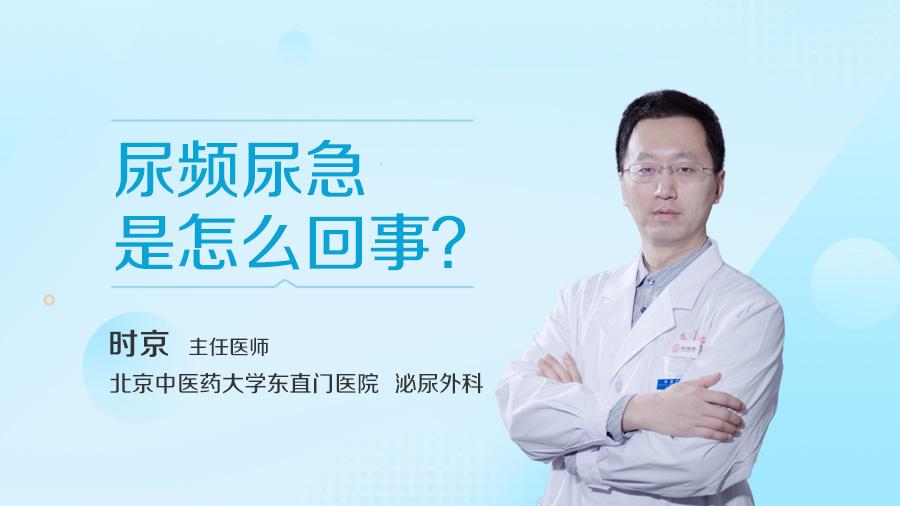 尿频尿急是怎么回事