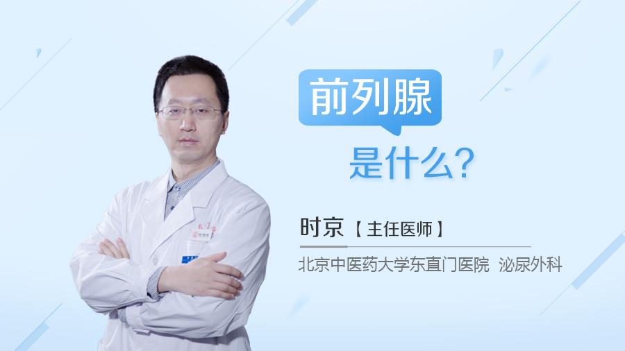 前列腺是什么