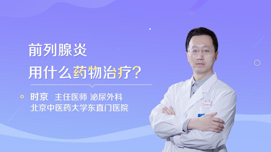 前列腺炎用什么药物治疗