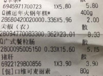 邢台家乐园超市卖长毛的腊肠 幸亏没吃