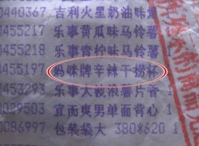 重庆新世纪超市竟拿过期方便面来促销