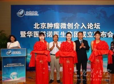 中国首家肿瘤微创介入医生集团成立