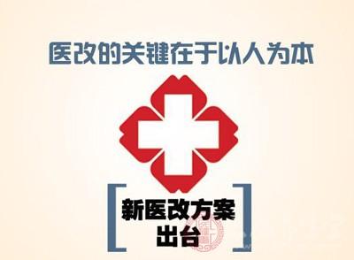 医疗保险支付方式改革3年内覆盖所有医院