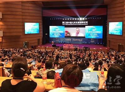 第三届中国儿科发展国际论坛在京召开