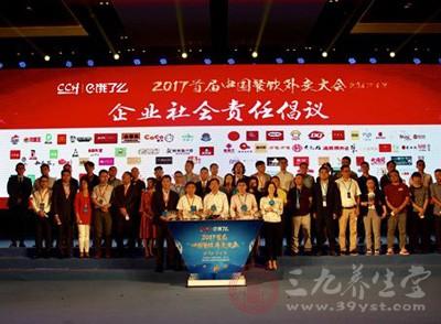 餐饮外卖大会在京召开 平台与餐企联合发布倡议