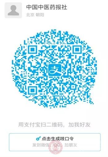 """中国中医药报社中医气功""""五行掌""""学习班通知"""