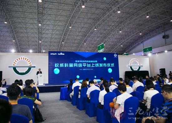 国家食品药品监管总局权威科普网络平台上线发布仪式