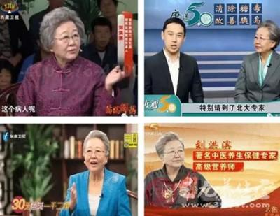 """中国最忙的""""神药专家""""刘洪斌 伪专家套路有啥"""