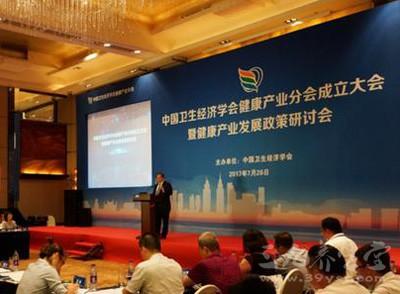 中国卫生经济学会健康产业分会在京成立 - 资讯