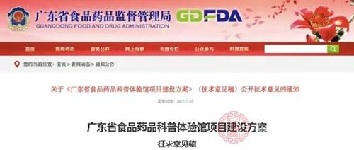 广东健康科普体验展 保健品行业需教育支撑