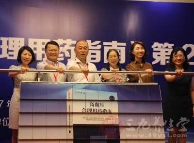 《高血压合理用药指南(第2版)》在京发布