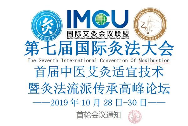 第七届国际灸法大会首轮会议通知