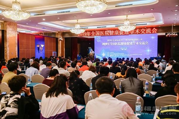 2019年全国医院健康促进学术交流会在湖北武汉举行