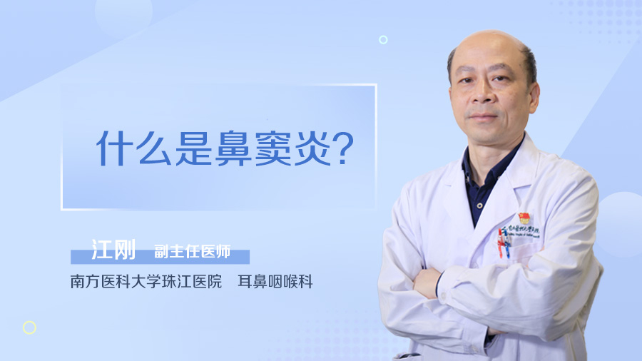 什么是鼻窦炎