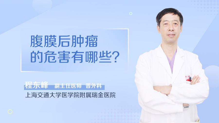 腹膜后肿瘤的危害有哪些