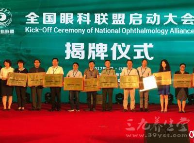 近150家医院组建全国眼科联盟 共享专家等资源