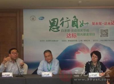 达标阳光基金推动实现中国风湿疾病达标治疗