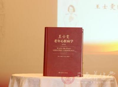 《王士雯老年心血管病学》第四版在北京发布