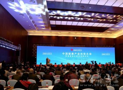 """""""中国健康产业扶贫工程""""在京启动"""