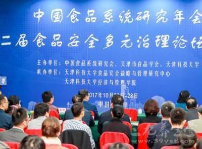 中国食品系统研究年会暨第二届食品安全多元治理论坛28日在天津拉开帷幕