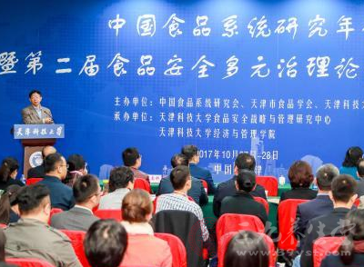 第二届食品安全多元治理论坛在天津开幕