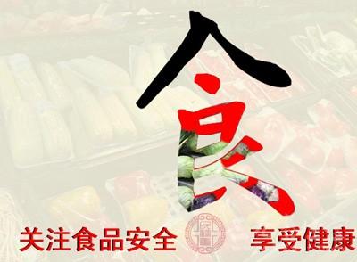 中国食品追溯技术全产业链高峰论坛在京举行