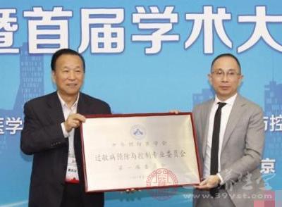 中国过敏病预防与控制专业委员会成立