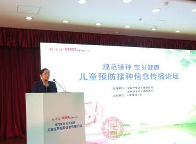 """""""儿童预防接种信息传播论坛""""22日在北京举行"""